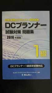 【送料無料】きんざい ファイナンシャル・プランナーズ・センター編著『DCプランナー1級試験対策 問題集2016年度版』