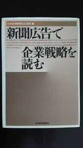 【送料無料】日本経済新聞社広告局編『新聞広告で企業戦略を読む』★初版