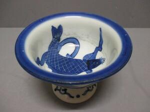 【史】古伊万里 盃洗 染付 鯉の図 茶道具