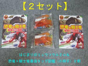 【まとめ売り】はじまりのリュウソウル2個+最強タッグ図鑑2枚+小冊子2枚 騎士竜戦隊リュウソウジャー スーパー戦隊おもちゃ