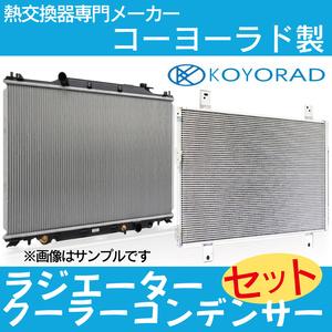 N-BOX NBOX ラジエーター クーラーコンデンサー セット AT CVT ターボ JF1 JF2 新品 日本メーカー KOYO製 複数有 要問合せ