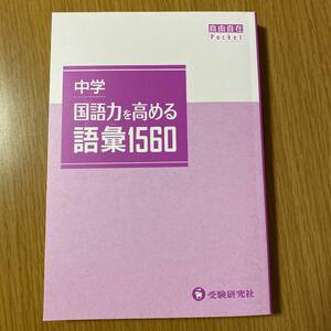 中学 国語力を高める語彙1560 早稲田アカデミー