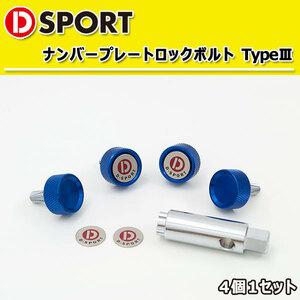 D-SPORT  Номерной знак   Lock  болт  TypeⅢ  синий  4 шт 1 набор  90105-B012BL  универсальный