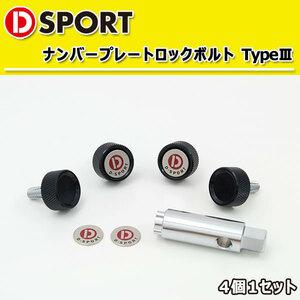 D-SPORT  Номерной знак   Lock  болт  TypeⅢ  черный  4 шт 1 набор  90105-B012BK  универсальный