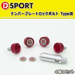 D-SPORT  Номерной знак   Lock  болт  TypeⅢ  красный  4 шт 1 набор  90105-B012RE  универсальный