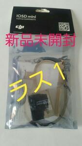 新品未開封☆DJI iOSD mini★ドローン 空撮システム☆