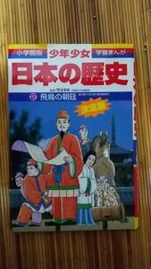 少年少女 まんが 日本の歴史 2