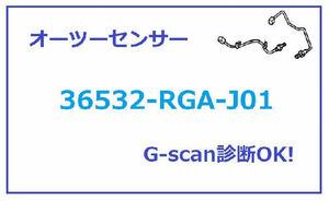 H19年 ゼスト DBA-JE1 前期 オーツー センサー ②触媒下側 [ZNo:03003412] 8951