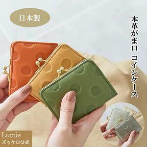 最安値 送料無料 財布 レディース 日本製 小銭入れ がま口 革 レザー コンパクト 水玉 人気 大人 サライ 55307 キャメル