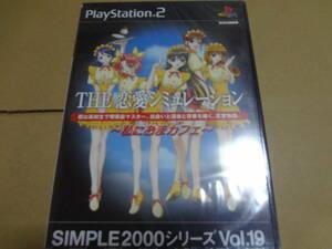 SIMPLE2000シリーズ 19 THE 恋愛シミュレーション 私におまカフェ PS2 未開封