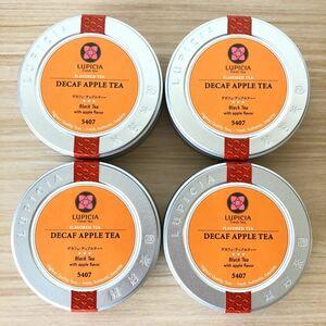 ルピシアLUPICIA デカフェアップルティー 茶葉 缶入り 4個セット