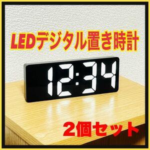 【2個セット】LED デジタル 置き時計 時計 目覚まし くっきり 綺麗 黒