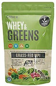 Choice WHEY&GREENS (ホエイ&グリーンズ) ホエイプロテイン 抹茶 1kg [ 人工甘味料 GMOフリ