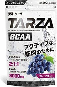 500g TARZA(ターザ) BCAA 8000mg アミノ酸 クエン酸 パウダー グレープ風味 国産 500g