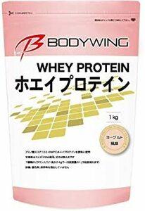 1kg ボディウイング ホエイプロテイン ヨーグルト 1kg 人工甘味料不使用