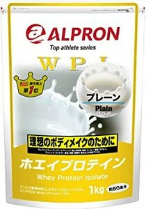 1kg アルプロン WPI ホエイプロテイン100 1kg【約50食】プレーン(WPI ALPRON 国内生産)