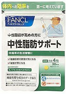 ファンケルFANCL 中性脂肪サポート 約90日分(120粒&3袋セット)