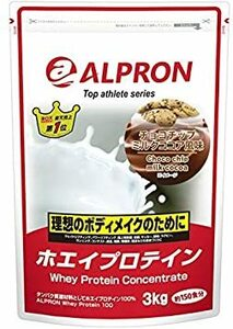 3kg アルプロン ホエイプロテイン100 3kg【約150食】チョコチップミルクココア風味(WPC ALPRON 国内生産)
