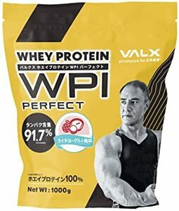 バルクス ホエイ プロテイン WPI パーフェクト Produced by 山本義徳 VALX 1kg ライチヨーグルト風味 タ
