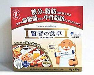8箱セット 【まとめ買い】大塚製薬 賢者の食卓 ダブルサポート (6g&30包)&8箱 特定保健用食品