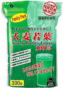 Green 330g ファイン 国産大麦若葉100% ファミリーパック 330g 残留農薬検査済み &b-カロテン ビタ
