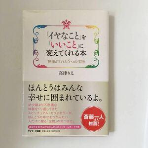 「イヤなこと」を「いいこと」に変えてくれる本     高津りえ−著  サンマーク出版