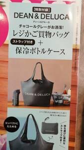 即決★送料無料★新品未開封 GLOW 2021 年 8月号 雑誌付録 DEAN&DELUCA レジカゴ エコ バッグ& 保冷ボトルケース 2点セット