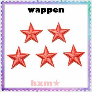 星 スター 刺繍アイロンワッペン ワッペン