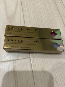 リップブランパー kakehiki lovemetouch リップ 美容液 プランパー yuri botan ラブミータッチ
