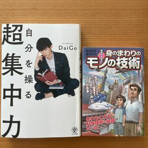 【2冊セット】自分を操る超集中力/DaiGo、身のまわりのモノの技術 : 雑学科学読本