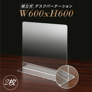日本製 アクリルパーテション W600xH600mm デスク仕切り アクリル板 間仕切り 飛沫防止 組立式 パーティション 2セット dpt-n6060-2set