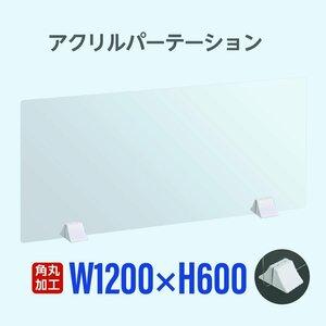 国内生産 アクリルパーテーション 透明 W120×H60cm デスク仕切り アクリル板 間仕切り 飛沫防止 卓上パネル パーティション abs-p12060