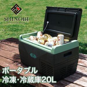 SHINOBI ポータブル冷蔵庫 車載 大容量 20L AC DC シガーソケット 冷凍 冷蔵 アウトドア キャンプ