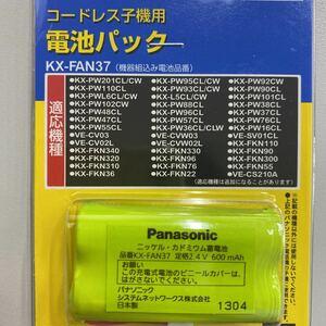 ★送料無料★【日本製】×2個 パナソニック KX-FAN37 Panasonic  / HHR-T312 対応 コードレス子機用 ニッケル水素互換充電池