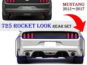 ■ フォード マスタング 2015~2017 リア フェイス チェンジ バンパー ディフューザー セット 725 ロケット LOOK エアロ mustang rocket GT