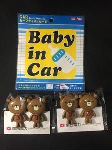 Baby in Car赤ちゃんが乗ってます!シール+クマ(くま/熊)洗濯ばさみ 4点 ベビー用品・他 未使用 送料198円 §s//