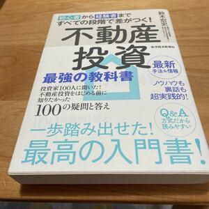 不動産投資最強の教科書 投資家100人に聞いた! 不動産投資をはじめる前に知りたかった100の疑問と答え