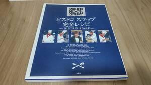 ビストロスマップKANTANレシピ ビストロスマップ 完全レシピ KANTANレシピ SMAPxSMAP 2冊セット