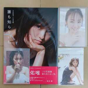 今泉佑唯 元欅坂46 ソロ写真集 「誰も知らない私」 お渡し会限定 生写真+ポストカード2枚付き