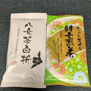 八女茶白折×1 特上煎茶八女茶×1