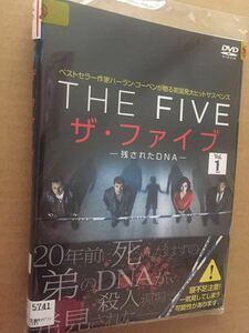 ザ・ファイブ 残されたDNA レンタル DVD