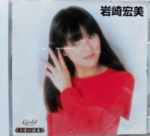 岩崎宏美♪CD品質保証♪りばいばる