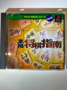 PSソフト プレイステーション PS1 NICE PRICEシリーズ Vol.2 本格将棋指南