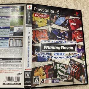 ウイニングイレブン 2007 クラブチャンピオンシップ PS2
