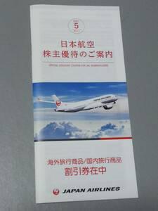★日本航空 JALパック 旅行商品割引券 1冊 ※有効期間2021年6月1日~2022年5月31日