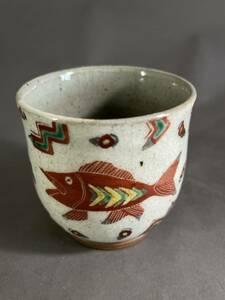 陶器手描き魚柄湯呑み 中古品