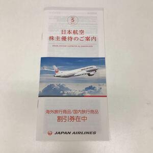 28356 0611Y JAL 日本航空 株主優待 割引券 冊子