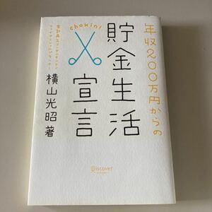 年収200万円からの貯金生活宣言/横山光昭 【著】