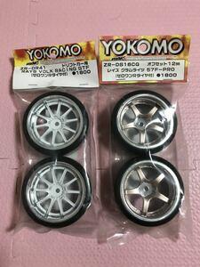 送料無料 ヨコモ レイズ グラムライツ 57F-PRO ボルクレーシング GTF RAYS VOLK RACING ラジコン タイヤホイールセット ドリフト YOKOMO