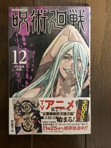 ジャンプコミックス呪術廻戦 芥見下々12巻